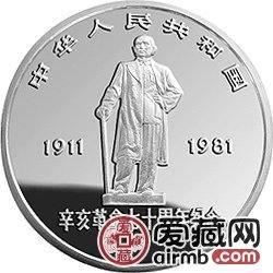 辛亥革命70周年金银纪念币1盎司广州黄花岗七十二烈士墓银币