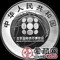 2018北京国际钱币博览会纪念币10元银币