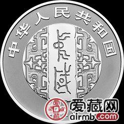 中国书法艺术(篆书)金银纪念币30克10元银币