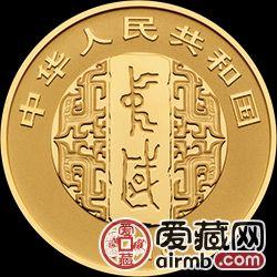 中国书法艺术(篆书)金银纪念币8克圆形金币
