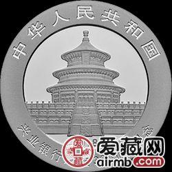 兴业银行成立30周年金银纪念币30克熊猫加字银币