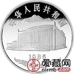 新疆维吾尔自治区成立30周年纪念币1盎司丰收图银币