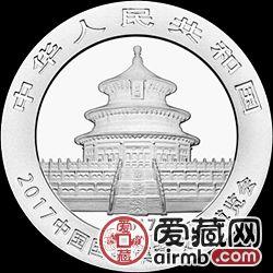 2017中國國際集藏文化博覽會紀念幣熊貓加字銀幣