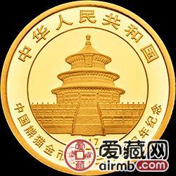 中国熊猫金币发行35周年金银币5克大熊猫剪影金币