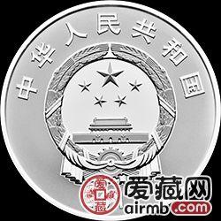 """""""一带一路""""国际合作高峰论坛金银币30克银币"""