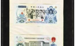 20元人民币手绘稿首次露面 你肯定没有见过