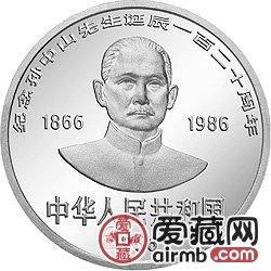 孙中山诞辰120周年纪念币27克孙中山故居银币