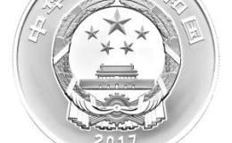 2017吉祥文化金银币30克五福拱寿银币