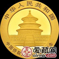 中国侨联成立60周年金银币8克熊猫加字金币