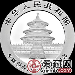 中国侨联成立60周年金银币30克熊猫加字银币