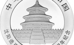 沈阳造币有限公司成立120周年金银币30克熊猫加字银币