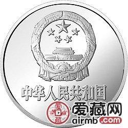 """詹天佑诞辰125周年纪念币12盎司詹天佑头像、长城、""""人""""字形铁"""