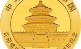 沈阳造币有限公司成立120周年金银币8克熊猫加字金币