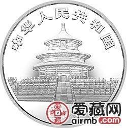 中国熊猫激情乱伦发行5周年纪念币1盎司大熊猫银币
