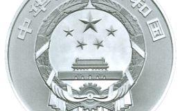 2016年中國古代戲劇家湯顯祖金銀幣150克銀幣