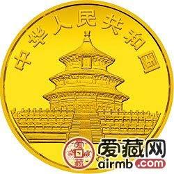 1988版熊貓金銀鉑幣1/20盎司大熊貓金幣