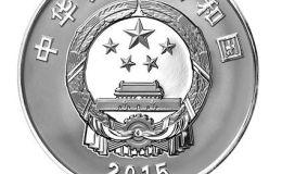 2015年江南造船建厂150周年金银币江南总局银币