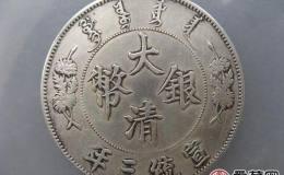 2019年最新的宣统三年大清银币价格