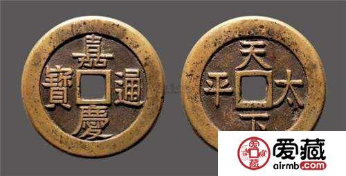 清朝古钱币嘉庆通宝值多少钱