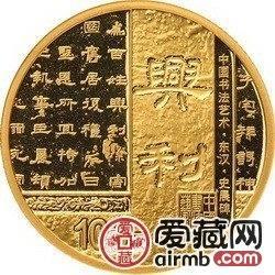 书法艺术(隶书)金银纪念币