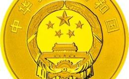 2015年曹雪芹诞辰300周年金银币100元金币