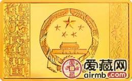 2016中国丙申猴年金银币长方形金币