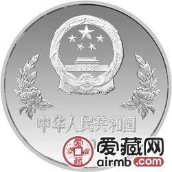 第14届世界杯足球赛纪念币27克争球银币