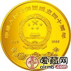 中华人民共和国成立40周年纪念币1/4盎司金币