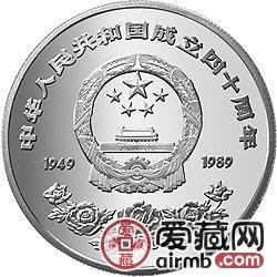 中华激情电影共和国成立40周年纪念币27克银币