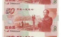 建国钞三连体最新价格 建国钞三连体价格