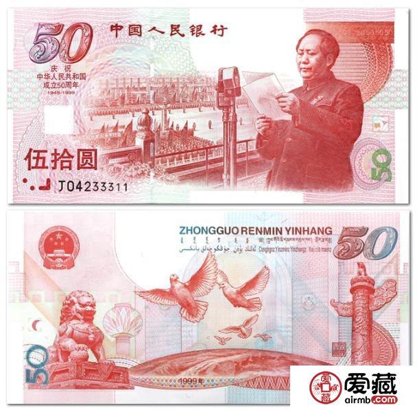 1999年50元纪念币价格及图片