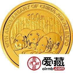 中国-东盟博览会10周年金银币熊猫加字1/4盎司金币