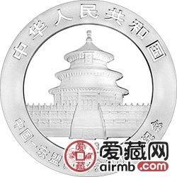 中国-东盟博览会10周年金银币熊猫加字1盎司银币