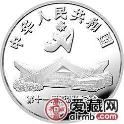 第11届亚运会金银币27克女子垒球银币