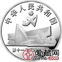 第11届亚运会金银币27克男子吊环银币