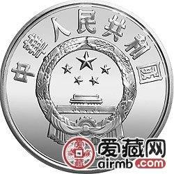 第16届冬奥会金银币5盎司圆形银质纪念币