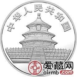 1990版熊猫金银铂币1盎司大熊猫银币