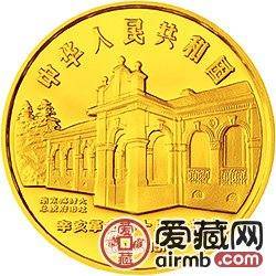 辛亥革命80周年金银币8克孙中山半身肖像激情乱伦