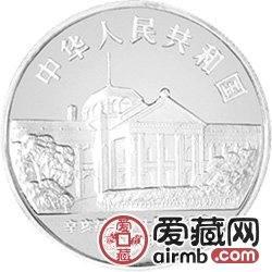 辛亥革命80周年金银币5盎司孙中山全身戎装像银币