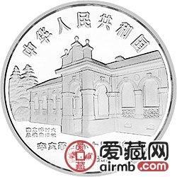 辛亥革命80周年金银币1盎司孙中山立像银币