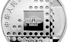 2012北京国际邮票钱币博览会金银币方孔圆钱银币