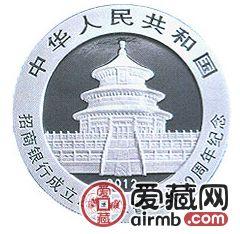 招商银行成立25周年暨上市10周年金银币熊猫加字1盎司银币