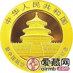 新中国航空工业建立60周年金银币熊猫加字1/4盎司金币