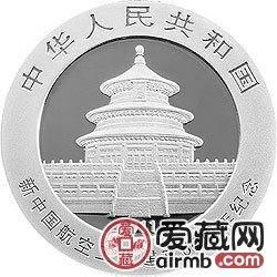 新中国航空工业建立60周年金银币熊猫加字1盎司银币