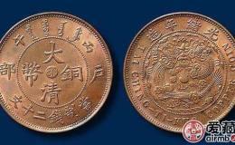 清代钱币哪些值得收藏 看看清代钱币价格表就知道了