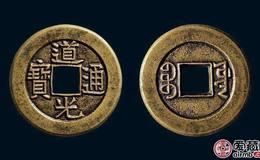 清朝道光通宝银元价值多少钱一块 附最新价格表