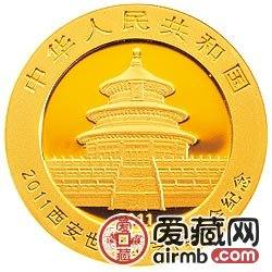 2011西安世界园艺博览会金银币熊猫加字1/4盎司金币