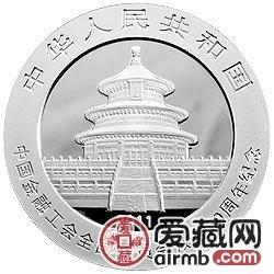 中国金融工会全国委员会成立60周年金银币熊猫加字银币