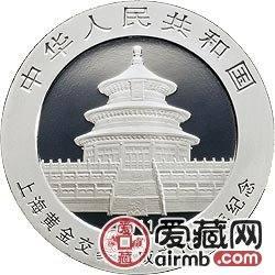 上海黄金交易所成立10周年金银币熊猫加字1盎司银币