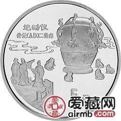 中国古代科技发明发现金银铂币44克地动仪银币